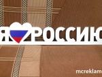 я люблю Россию 001